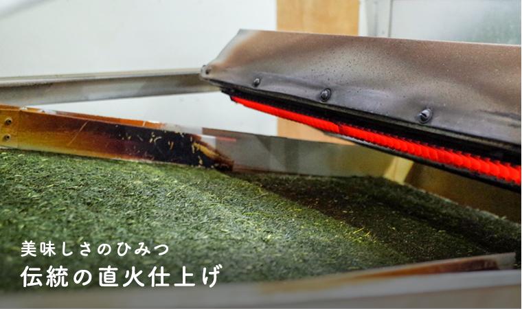 美味しさのひみつ 伝統の直火仕上げ